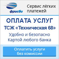 Онлайн оплата услуг ТСЖ Техническая 68